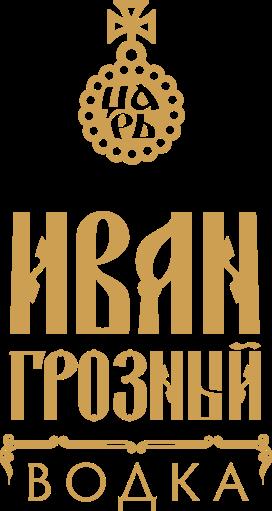 Иван Грозный Водка